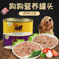 【支持礼品卡】【支持*】狗狗罐头170g 牛肉味鸡肉味狗罐头宠物湿粮 宠物狗狗零食6mk