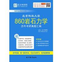 北京科技大学860岩石力学历年考研真题汇编-网页版(ID:108741)
