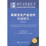 两岸文化蓝皮书:两岸文化产业合作发展报告(2012)