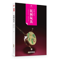 印象中国・历史活化石・民间玩具