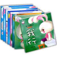 包邮8册省心妈妈乖宝贝儿童绘本 0-3周岁宝宝学说话语言启蒙书 生动的小故事带给宝宝表达和交流方面的启发做高情商的宝宝