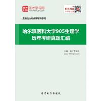 哈尔滨医科大学905生理学历年考研真题汇编