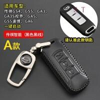 广汽传祺GS4钥匙包 真皮 GA6 GA5 GS5速博传奇GA3S钥匙套扣保护壳