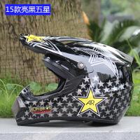 四季摩托车越野盔男女电瓶车头盔山地车全盔速降鬼爪情侣头盔