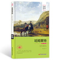 哈姆莱特-外国文学经典.名家名译(全译本) 西安交通大学出版社 莎士比亚世界经典名著