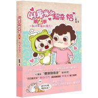 {二手旧书9成新}41厘米的超幸福第二季:面对幸福的勇气 C酱酱 9787208119918 上海人民出版社