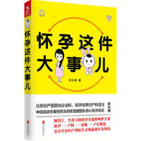怀孕这件大事儿(北京妇产医院内分泌科、知乎优秀妇产科答主杜小溪提供怀得上、生得下的怀孕全流程呵护方案)