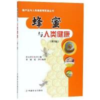 蜂蜜与人类健康(第2版)/蜂产品与人类健康零距离丛书