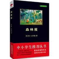 【二手旧书8成新】森林报 黑皮阅读 中小学生推荐阅读名著 (苏)比安基,叶德新 9787550240483 北京联合出