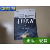【二手旧书九成新】丰臣秀吉:太阁青云记 /鬼谋者 陕西人民出版社