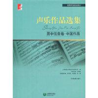 声乐作品选集 男中低音卷 中国作品