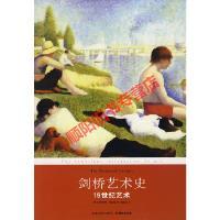 【旧书9成新】剑桥艺术史――19世纪艺术雷诺兹,钱乘旦译林出版社9787544705653