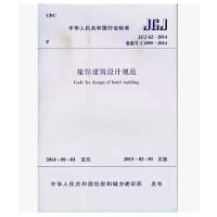 旅馆建筑设计规范(JGJ 62-2014)