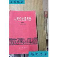【二手旧书9成新】人民公社是天堂(演唱材料) 馆藏C-17 /北京市