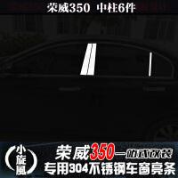 荣威350改装专用不锈钢车窗亮条全窗饰条车身装饰荣威350汽车配件
