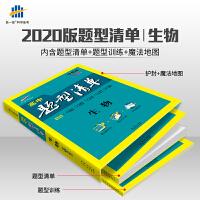 曲一线官方正品 2020版 题型清单加题型训练 生物 高中通用版53工具书