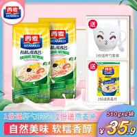 西麦 西澳阳光原味牛奶燕麦片560g 即食麦片营养早餐冲饮小袋装