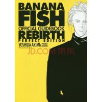 现货【深图日文】BANANA FISHオフィシャルガイドブックREBIRTH PERFECT EDITION 战栗杀机