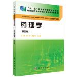 药理学(第三版)(药学高职) 樊一桥,陈俊荣,方士英 科学出版社 9787030423894
