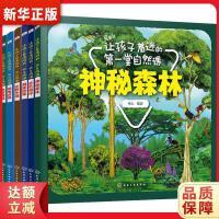 让孩子着迷的第一堂自然课(6册) 童心 化学工业出版社9787519015664【新华书店 品质保障】