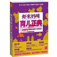 【旧书9成新】虾米妈咪育儿正典虾米妈咪,凤凰联动江苏科学技术出版社9787553731018