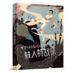 L正版翌平新阳刚少年小说:蛙人特战队 翌平 9787547731659 北京日报出版社(原同心出版社)