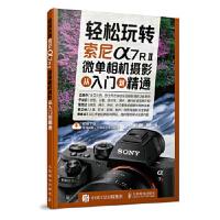 轻松玩转 索尼a7RⅡ微单相机摄影从入门到精通北极光摄影9787115470133『新华书店 稀缺收藏书籍』