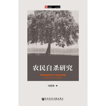 农民自杀研究(pdf+txt+epub+azw3+mobi电子书在线阅读下载)