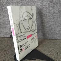 正版现货 沙漠之花:世界名模华利斯・迪里自传-正版收藏书