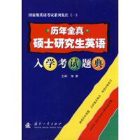 【年末清仓】历年全真硕士研究生英语入学考试题典