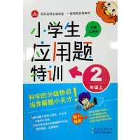 2019秋小学生应用题特训2年级上册 小学二年级上册应用题特训