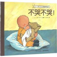 0-3岁行为习惯教养绘本:不哭不哭! 在温馨的亲子共读中教养好习惯!研究儿童早期阅读教育25年的作家让娜・阿什比,专为