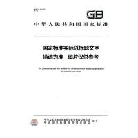 TB 10108-2011 铁路路基填筑工程连续压实控制技术规程