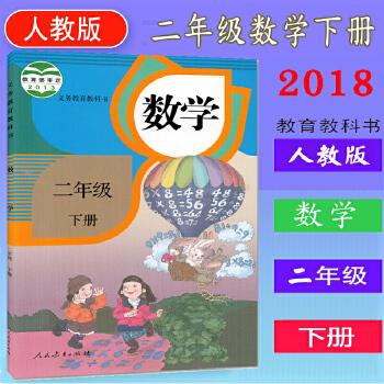 《2017使用官方正版2二年级下册数学书人民教