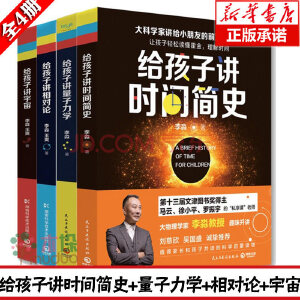 给孩子讲相对论 宇宙 量子力学 时间简史 共4册 李淼的书 现代量子力学趣味物理中小学生儿童科普百科启蒙读物
