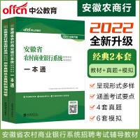 中公教育2021安徽省农村商业银行系统招聘考试:一本通+历年真题全真模拟 2本套