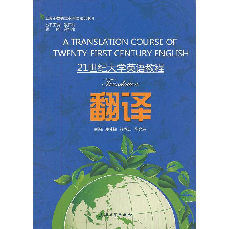 21世纪大学英语教程:翻译