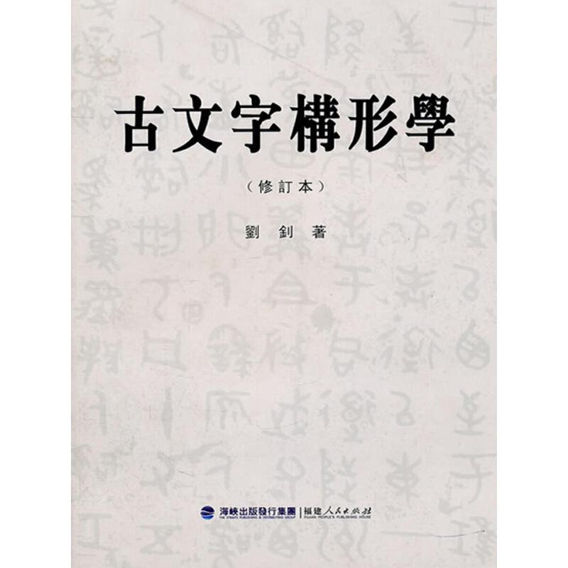 古文字构形学(修订本)
