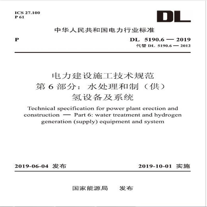 DL 5190.2—2019 电力建设施工技术规范 第2部分: 锅炉机组(代替DL 5190.2—2012)