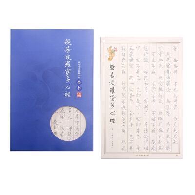 绍泽文化 硬笔书法临摹字帖楷书/般若波罗蜜心经XJ-03449  当当自营