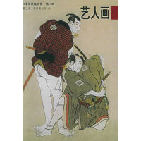 日本浮世绘欣赏. 第二辑--艺人画3