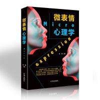 包邮 微表情心理学书籍正版全集 畅销书女性行为心理学书籍犯罪心理学入门书籍基础 普通微反应积极心理学 恋爱职场心理学与