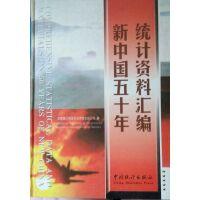 新中国五十年统计资料汇编