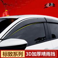 东风标致5008 4008 3008 2008专用车窗晴雨挡汽车雨眉改装遮雨遮阳挡雨板装饰用品 3D带亮条车窗雨挡 1