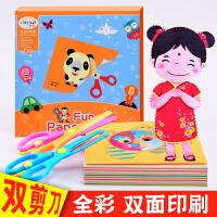 儿童手工剪纸3-6岁幼儿园宝宝diy手工制作自带线稿折纸大全玩具