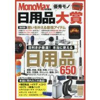 现货 日版 MONOMAX特别编集 日用品モノ大�p