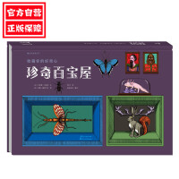 新书正版 珍奇百宝屋 博洛尼亚童书展获奖作品 带您进入博物馆前身 3-12岁儿童科普百科书籍