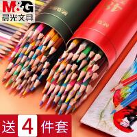晨光水溶性彩铅48色油性彩色铅笔手绘儿童初学者36色彩笔彩铅笔套装绘图绘画成人画画工具美术生常备品用品