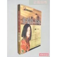 【二手旧书8成新】亲爱的你呀 /王天翔著 中国电影出版社.