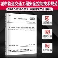 正版 城市轨道交通工程安全控制技术规范 GB/T50839-2013